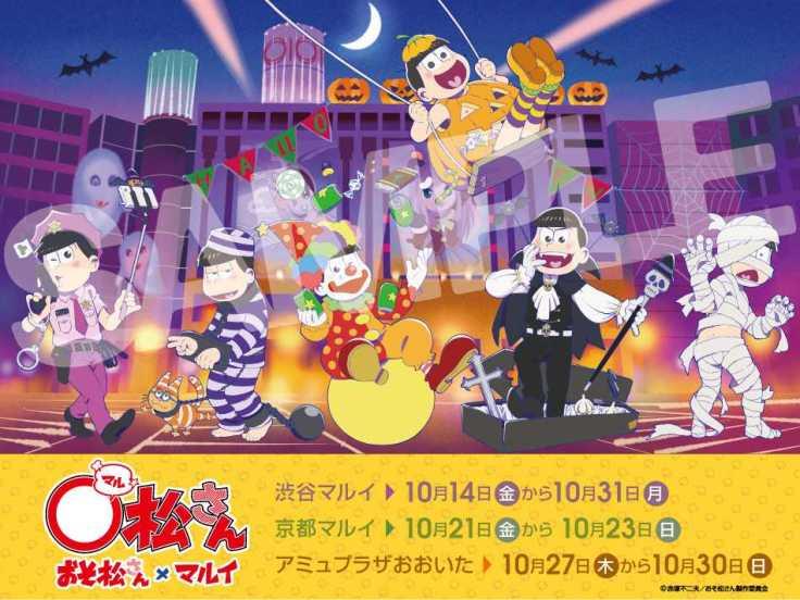 Marumatsu big1.jpg