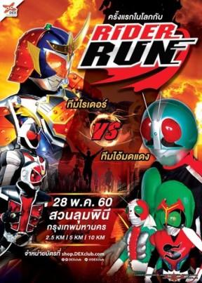 riderrun