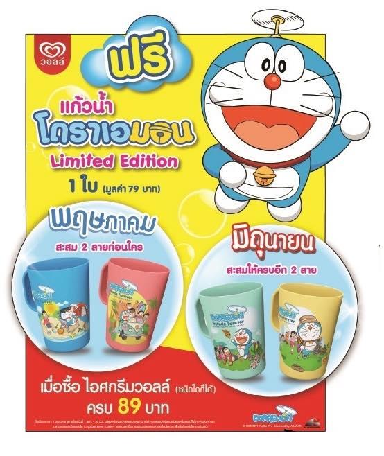 Doraemon1