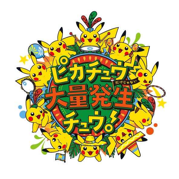 Pikachu 1