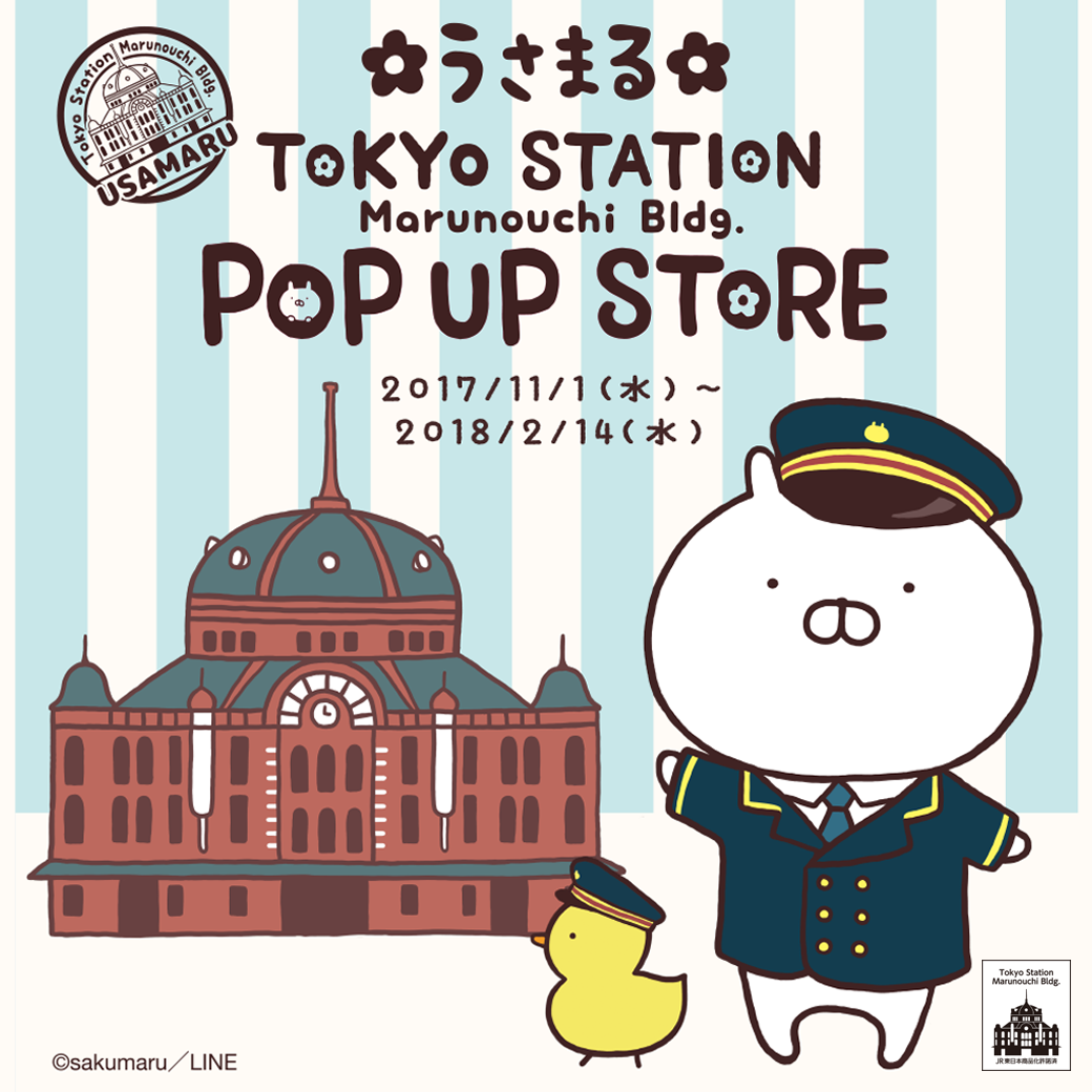 usamaru_POP UP STORE.png