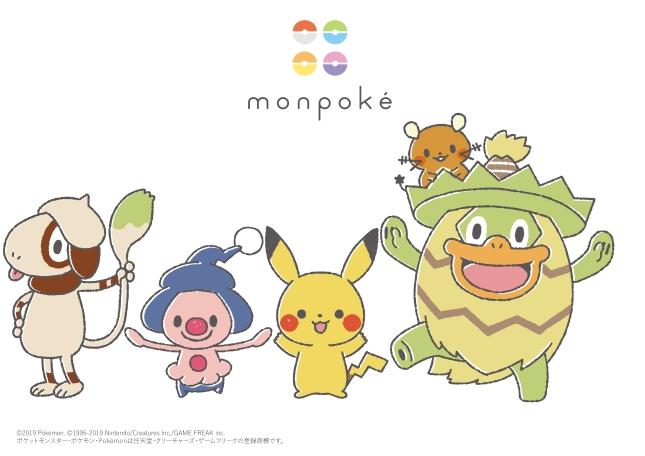 monpoke01.jpg