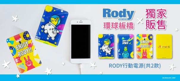 Rody sub1.jpg